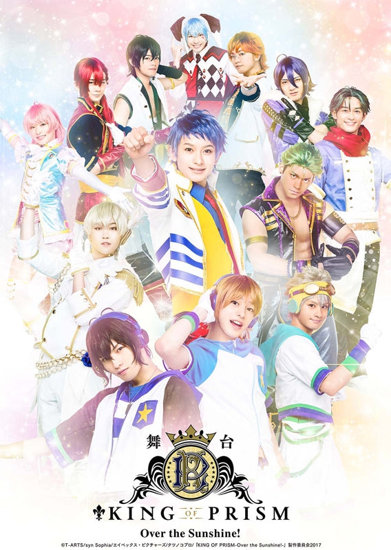 (Blu-ray) KING OF PRISM Stage Play: Over the Sunshine!