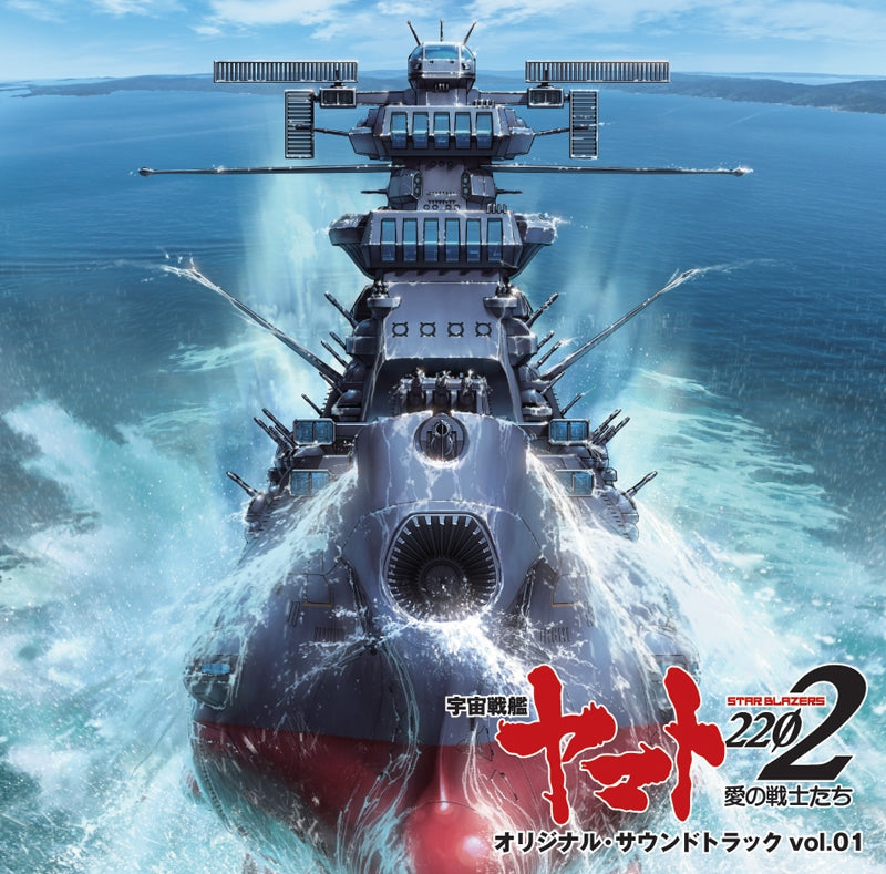 (Soundtrack) Space Battleship Yamato 2202 Original Movie Soundtrack vol.1