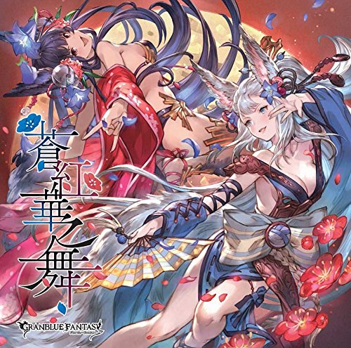 (Maxi Single) Souku Hana no Mai - GRANBLUE FANTASY