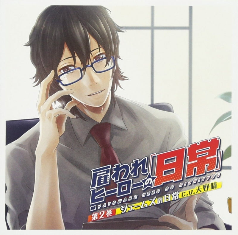 (Drama CD) Day in the Life of a Hired Hero 2 - Daily Life of James (Yatoware Hero no Nichijou 2 James no Nichijou) (CV.Sei Amano) [Regular Edition]