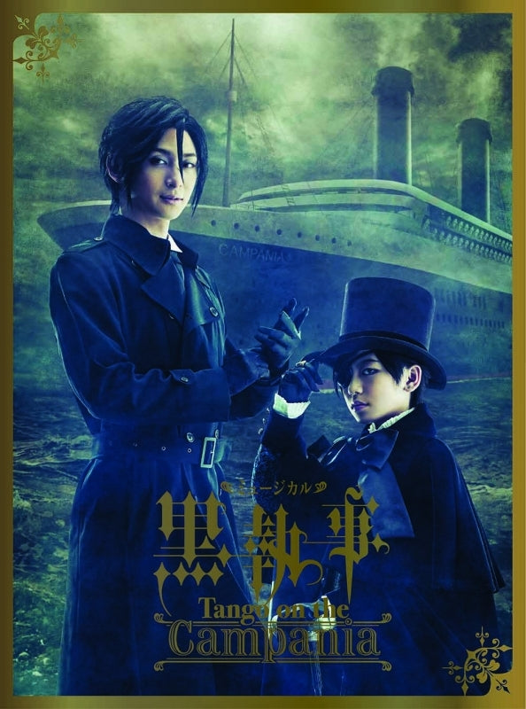 (Blu-ray) Black Butler the Musical: Tango on the Campania [animate Limited Edition]