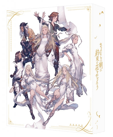 (Blu-ray) Maquia: When the Promised Flower Blooms [Deluxe Limited Edition]