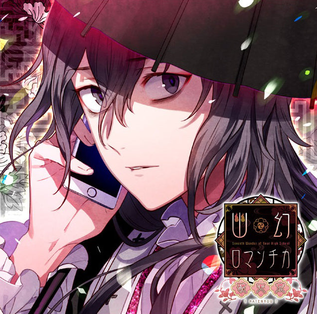 (Drama CD) CDs That Will Possess You: Preternatural Supernatural Romantica (Cho Micchaku! Toritsukare CD: Yugen Romantica Hatenko) - The 5th Wonder - Mary the Ghost Caller (CV. Kosuke Toriumi)