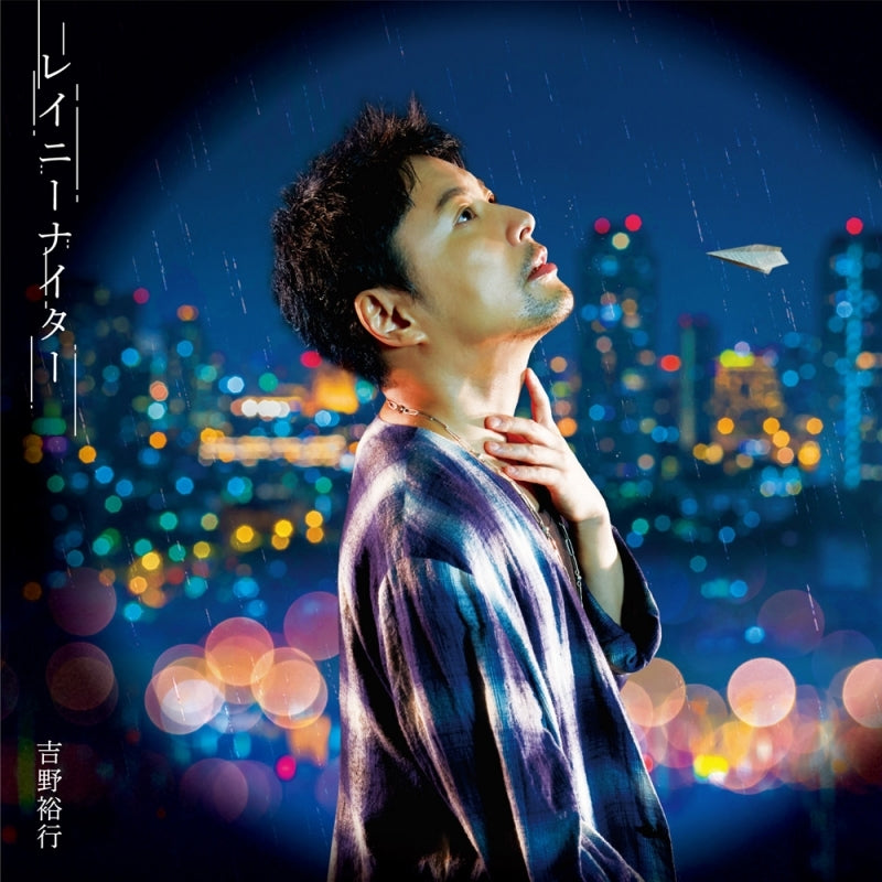 (Maxi Single) Rainy Nighter by Hiroyuki Yoshino [Deluxe Edition]