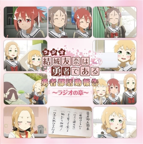 (DJCD) Yuki Yuna is a Hero Radio CD: Yuusha Bukatsudou Houkoku - Radio no Shou Vol. 1