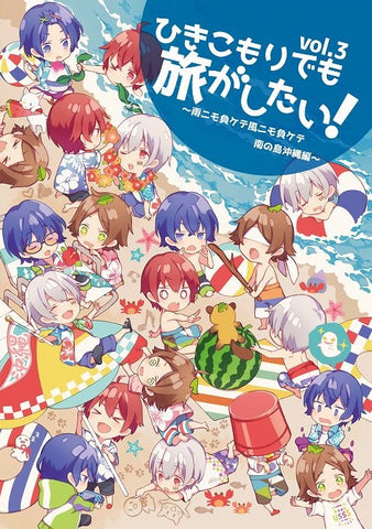 (Doujin DVD) Hikikomori Demo Tabi Ga Shitai! (I'm a Shut-in But I Want To Travel!) Vol. 3: Ame Nimo Makete Kaze Nimo Makete - Minami no Shima Okinawa Hen (Be Defeated By The Rain, Be Defeated By The Wind - The Southern Island Okinawa)