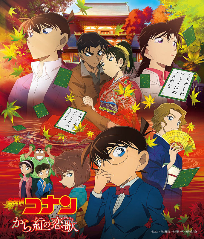 (Soundtrack) Detective Conan the Movie: Crimson Love Letter Original Soundtrack