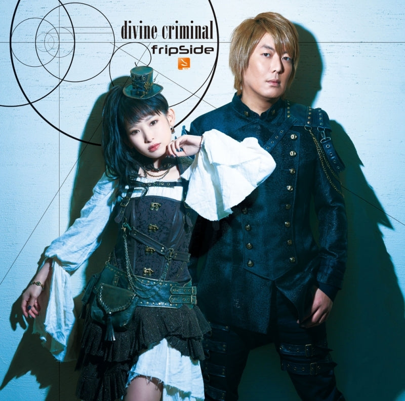 (Theme Song) Dances with the Dragons (Saredo Tsumibito wa Ryuu to Odoru) TV Series OP: divine criminal by fripSide [First Run Limited Edition]