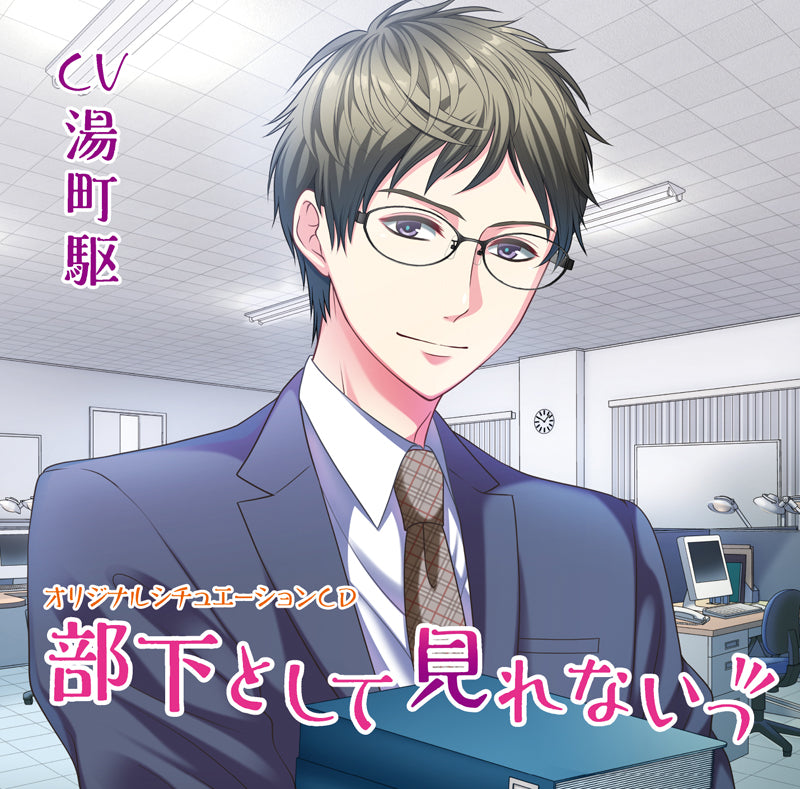(Drama CD) I Can't See You As My Subordinate (Buka to shite Mirenai) (CV. Kakeru Yumachi)