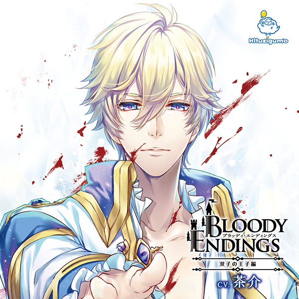 (Drama CD) Bloody Endings: The Twin Princes (Futago no Ouji Hen) (CV. Chasuke)