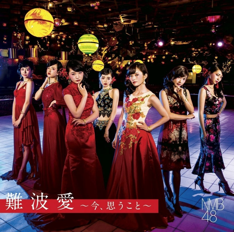 (Album) Namba Ai - Ima, Omou Koto by NMB48 [First Run Limited Edition, Type-N]