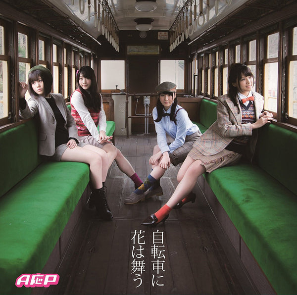 (Theme Song) Minami Kamakura High School Girls Cycling Club OP: Jitensha ni Hana wa Mau by A o P [Artist Cover Edition]