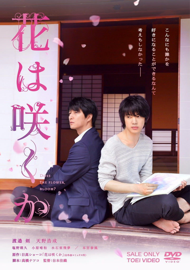 (DVD) Does the Flower Bloom? (Hana wa Saku Ka) Live Action Movie
