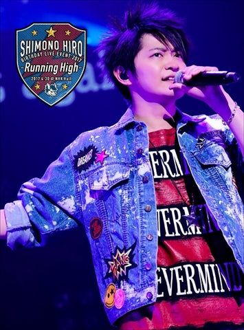 (DVD) Hiro Shimono Birthday Live Event 2017: Running High