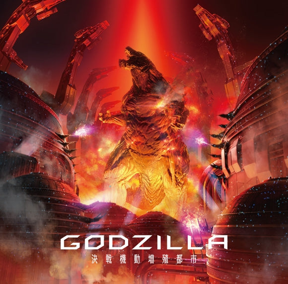 (Theme Song) Godzilla: City on the Edge of Battle Theme Song: THE SKY FALLS by XAI [Anime Edition]