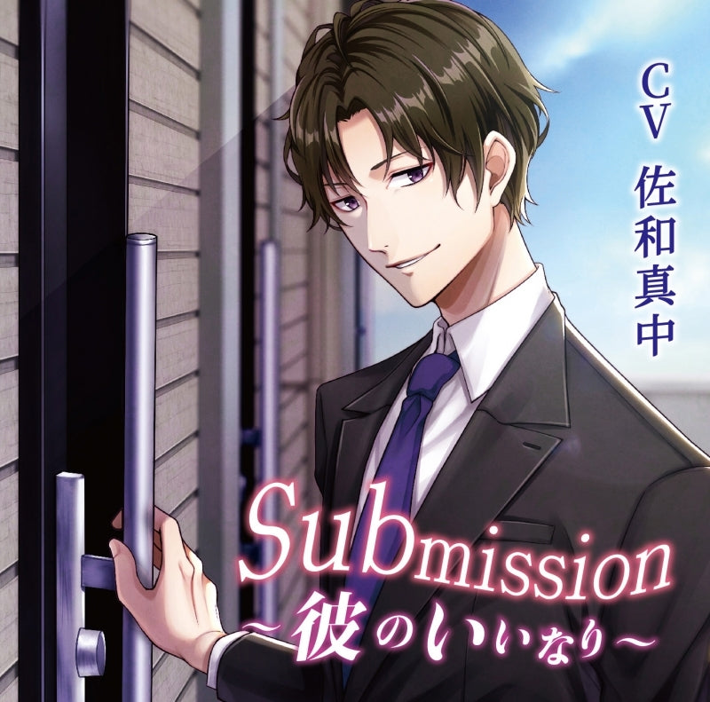 (Drama CD) Submission: Just As He Says (Kare no Iinari) (CV. Manaka Sawa)