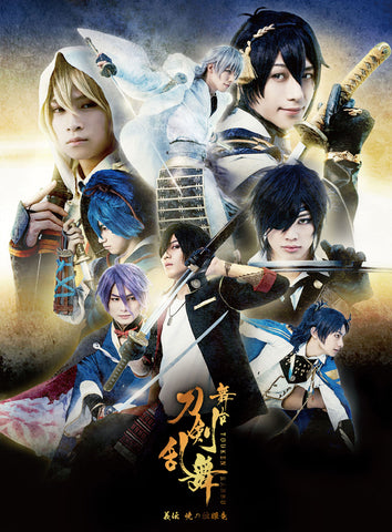 (DVD) Touken Ranbu Stage Play: Giden - Akatsuki no Dokuganryuu [First-run Limited Edition]