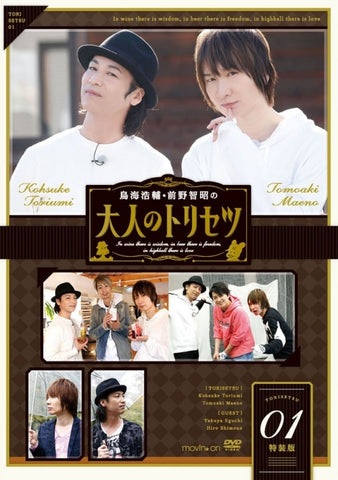 (DVD) Kosuke Toriumi & Maeno Tomoaki's Guide to Adulthood (Otona no Torisetsu) Vol. 1 [Deluxe Edition]