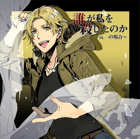 (Drama CD) Who Killed Me? The Case of Kiichi (Dare ga Watashi wo Koroshita noka -Kiichi no Baai-) (CV. Tetsu Gatake)