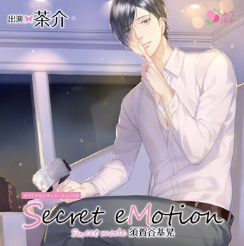 (Drama CD) Secret eMotion: Sugaya Motoaki ~Sweet mode~ (CV. Chasuke) [animate Limited Edition]