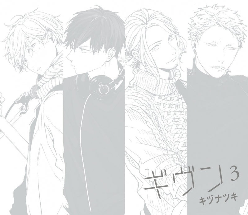 (Drama CD) Given Drama CD vol. 3