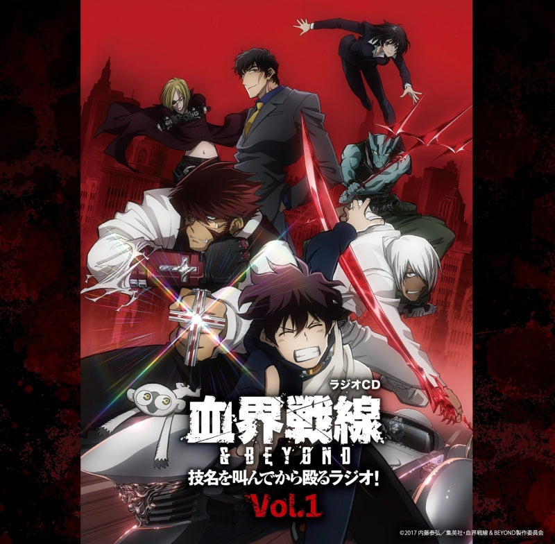 (DJCD) Blood Blockade Battlefront & BEYOND TV Series Radio CD: Wazamei wo Sakende Kara Naguru Radio Vol.1