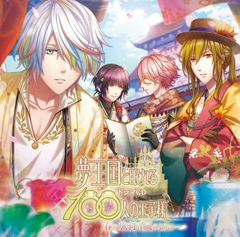 (Drama CD) 100 Sleeping Princes & the Kingdom of Dreams - Stormy Spring Trip... (Haru no Ryokou wa Arashi no youni...) [animate Limited Edition]