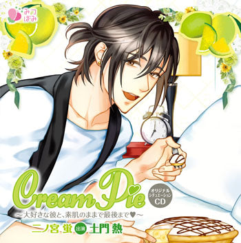 (Drama CD) Cream Pie: Bareback All The Way With Your Beloved Man (Daisuki na Kare to, Suhada no Mama de Saigo Made) - Kei Ninomiya (CV. Atsushi Domon) [animate Limited Edition]