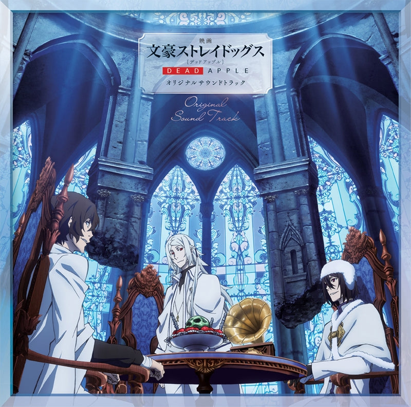 (Soundtrack) Bungo Stray Dogs The Movie: DEAD APPLE Original Soundtrack