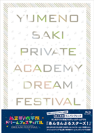 (Blu-ray) Ensemble Stars! - Yumeno Saki Private Academy Dream Festival