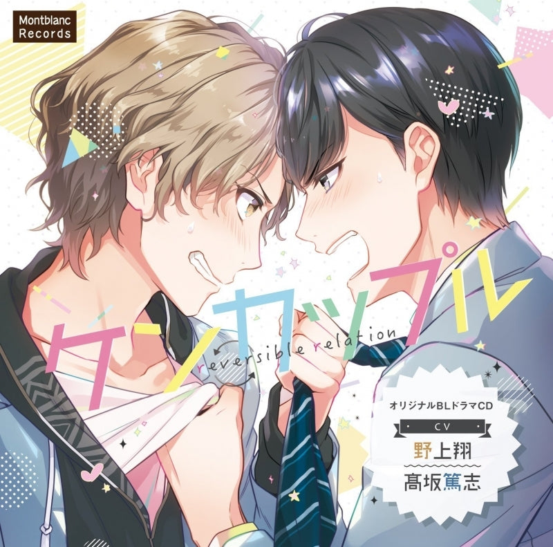 (Drama CD) squabble-couple (ken-couple) reversible relation