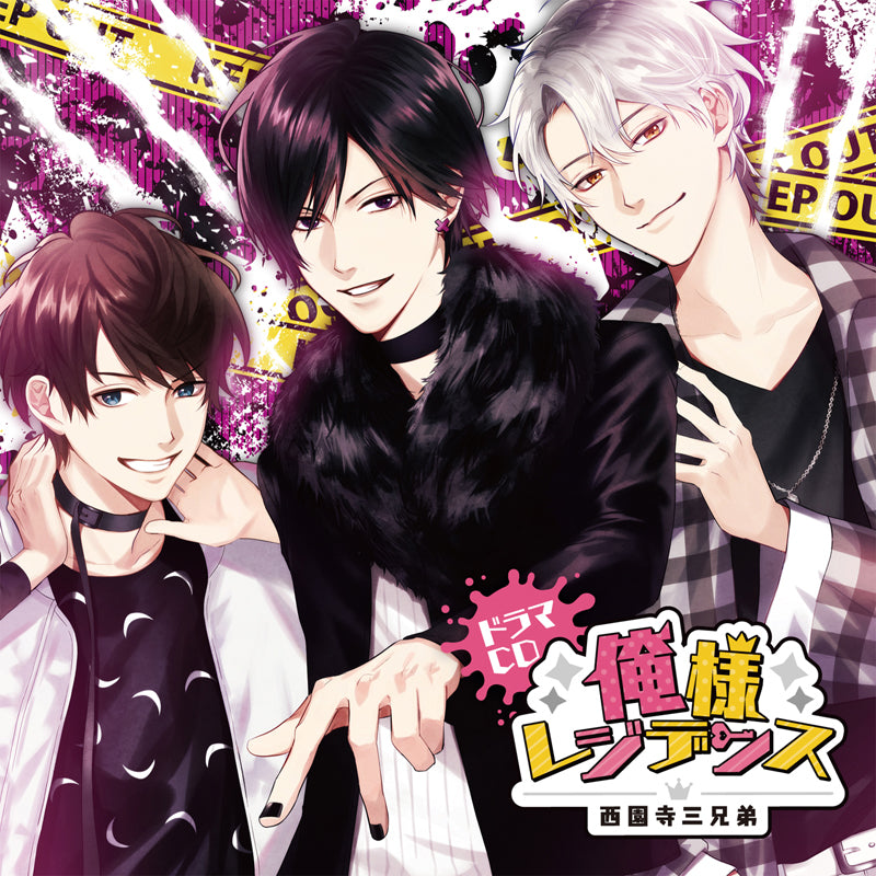 (Drama CD) Oresama Residence - The Three Saionji Brothers Drama CD