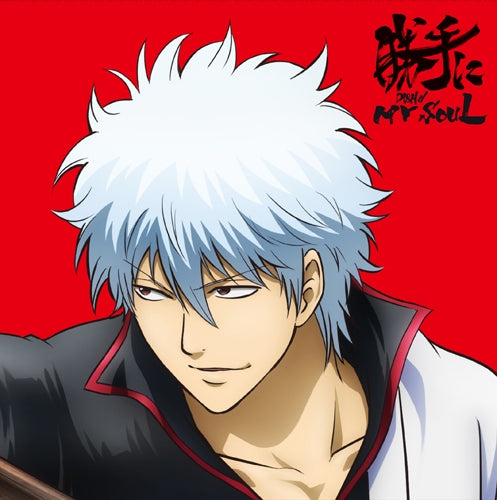 (Theme Song) Gintama. TV Series Silver Soul Arc OP: Katte ni MY SOUL by DISH// [Limited Edition]