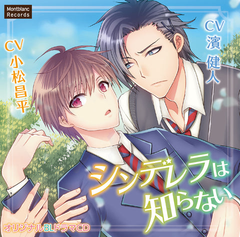 (Drama CD) Cinderella Doesn't Know (Cinderella wa Shiranai)