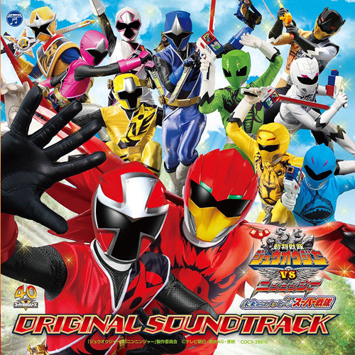 "(Soundtrack) ""Doubutsu Sentai Zyuohger vs. Ninninger: Super Sentai's Message from the Future"" Original Soundtrack"