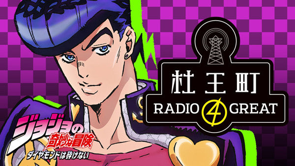"(Doujin CD) Radio CD ""JoJo's Bizarre Adventure: Diamond Is Unbreakable Morio-cho RADIO 4 GREAT"" Vol.2 [CD+CD-ROM]"