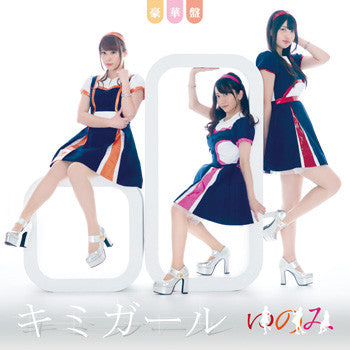 "(Theme Song) Yunomi no You kNow Me!!! Theme Song CD ""Kimi Girl""/Yunomi [Deluxe Edition]"