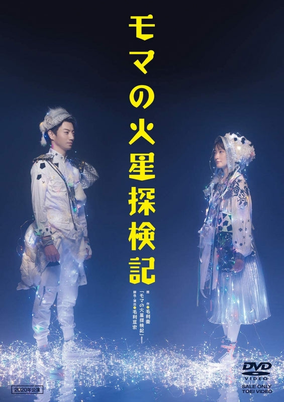 (DVD) Moma No Kasei Tankenki Stage Play