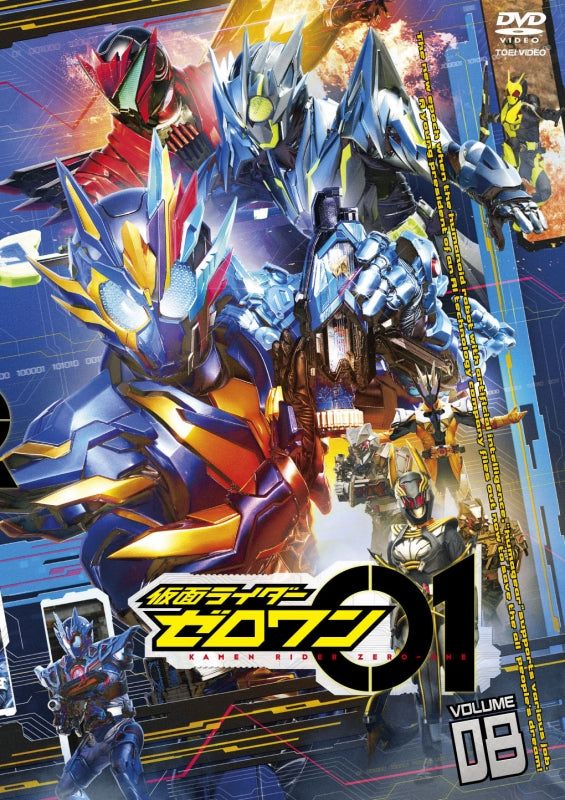 (DVD) Kamen Rider Zero-One TV Series VOL. 8