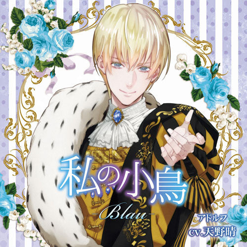 (Drama CD) Watashi no Kotori - Blau - Adolf (CV. Haru Amano) [Regular Edition]