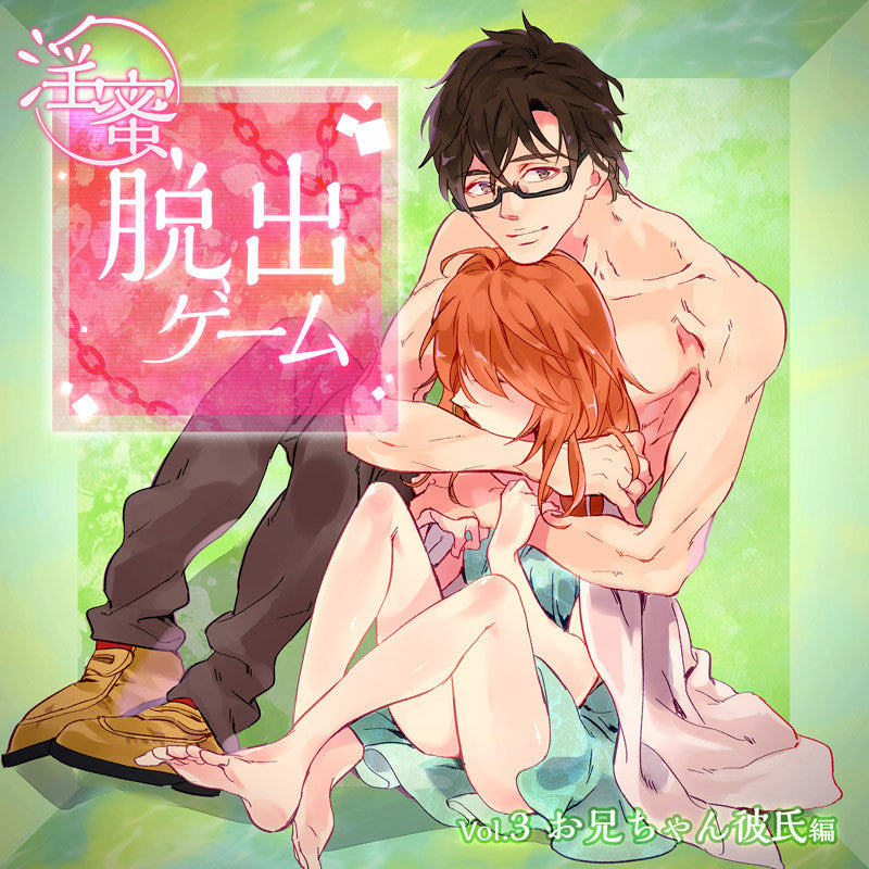 (Drama CD) Hot And Heavy Escape Room Game (Inmitsu Dasshutsu Game) Vol. 3 - Big-Brother Boyfriend (Onii-chan Kareshi-hen) (C.V. One Night Love)