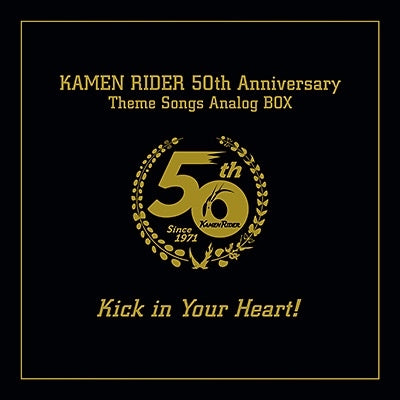 (Theme Song) Kamen Rider 50th Anniversary LP BOX Kick in Your Heart! [Vinyl Record] Animate International