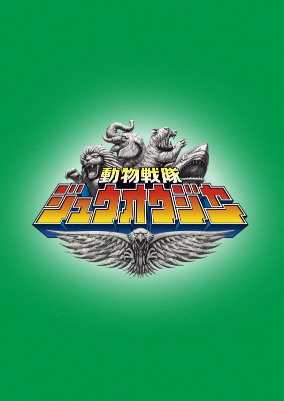 (DVD) TV Super Sentai  Doubutsu Sentai Zyuohger Vol.10