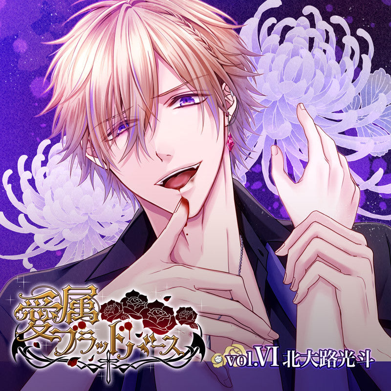 (Drama CD) Aizoku Blood Birth vol. VI - Akito Kitaooji