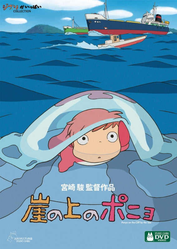 (DVD) Gake No Ue No Ponyo (English Subtitles)