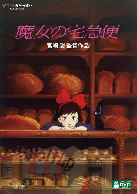 (DVD) Kiki's Delivery Service (English Subtitles)