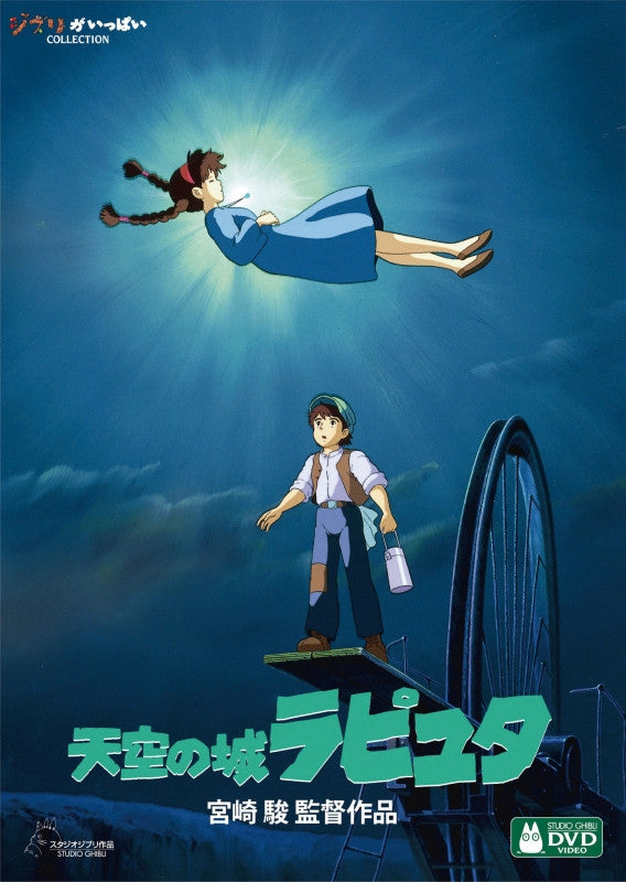 (DVD) Laputa: Castle In The Sky (English Subtitles)