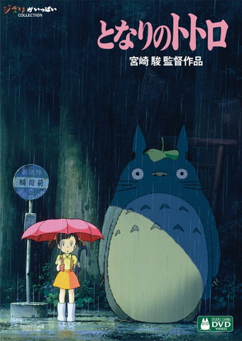 (DVD) My Neighbor Totoro (English Subtitles)
