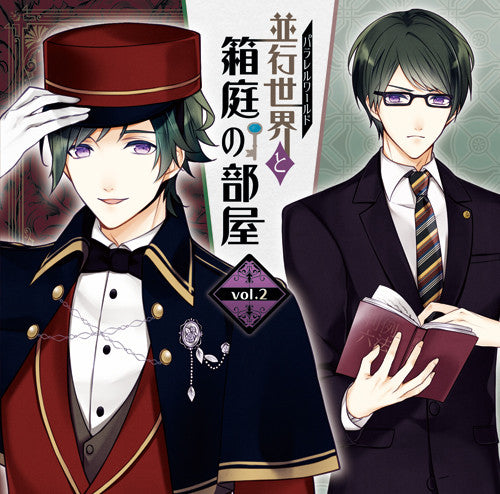 (Drama CD) Heiko Sekai to Hakoniwa no Heya vol.2