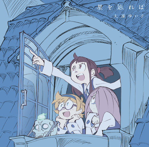 (Theme Song) Little Witch Academia TV Series ED: Hoshi wo Tatoreba by Yuiko Ohara [Anime Edition] [CD+DVD]